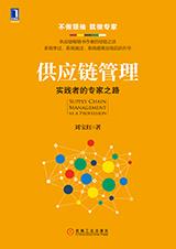 不做领袖,就做专家----《供应链管理:实践者的专家之路》